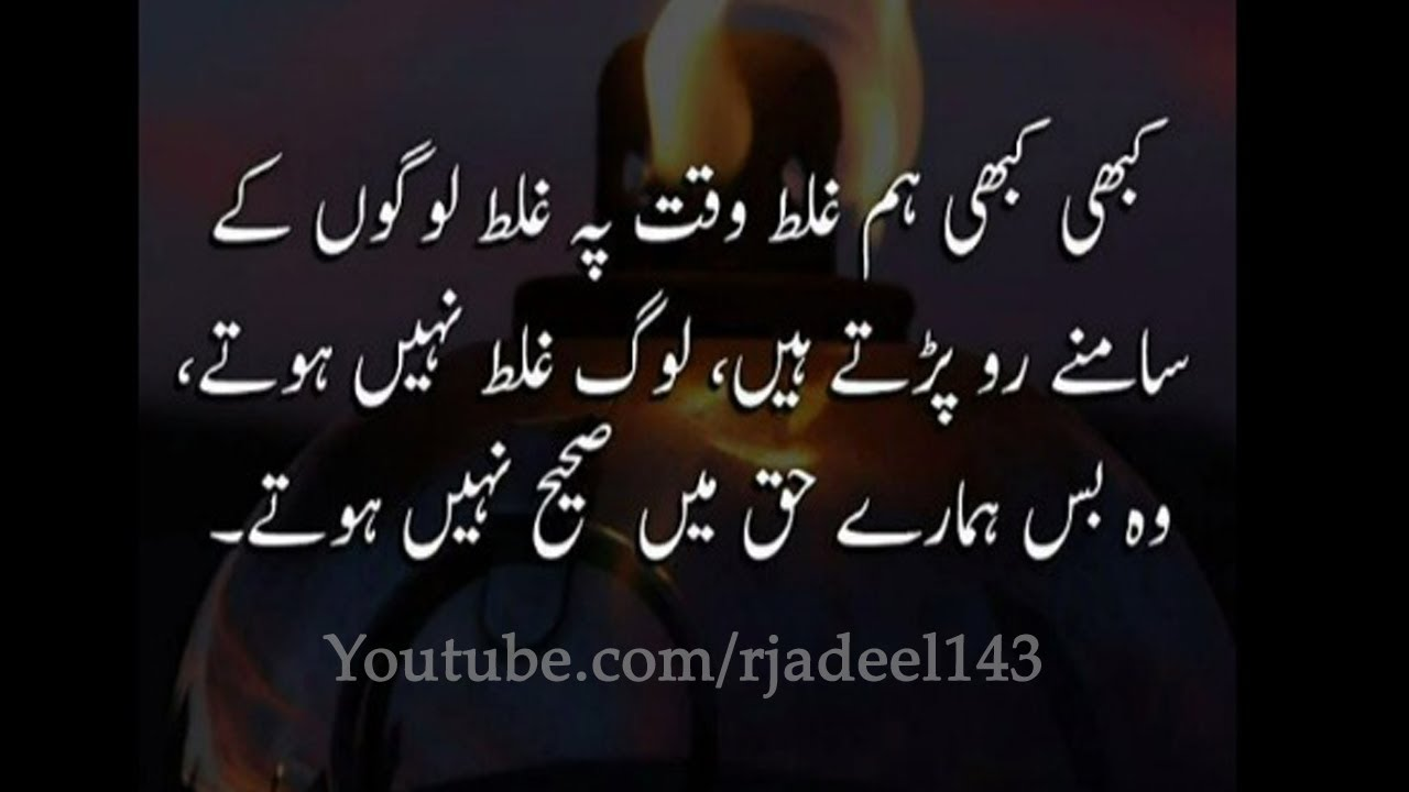 Best Urdu Life Changing Quotationsquotations About Lifelife Changing Quoteadeel H Anurdu Quote