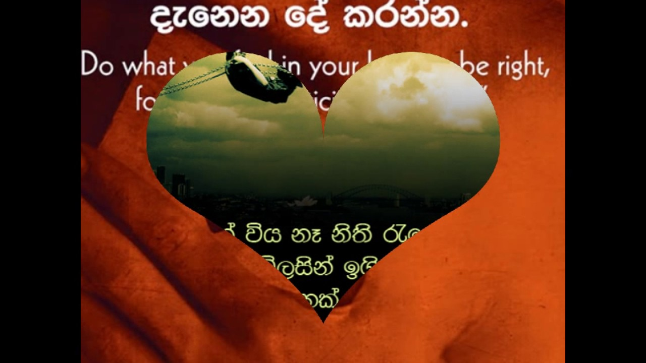 Life Quotes Sinhala