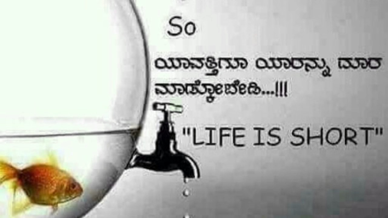 Kannada Kavana Quotes With Beautiful Song