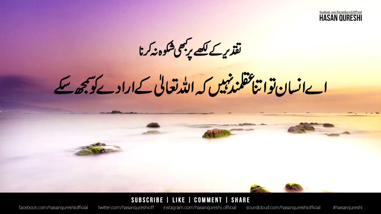 Best Islamic Quotes  Islamic Quotes In Urdu Islamic Quotes About Life Voice Hasan Qureshi