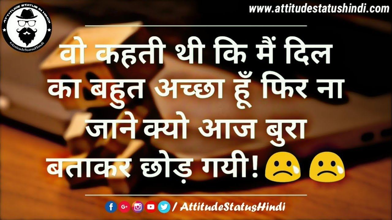 Some Sad Emotional Status Quotes In Hindi  E A B E A Bf E A  E A A E A   E A B E A Be E A Af E A B E A