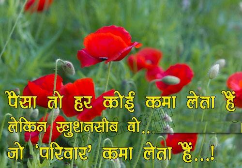 Family Quotes Whatsapp Hindi