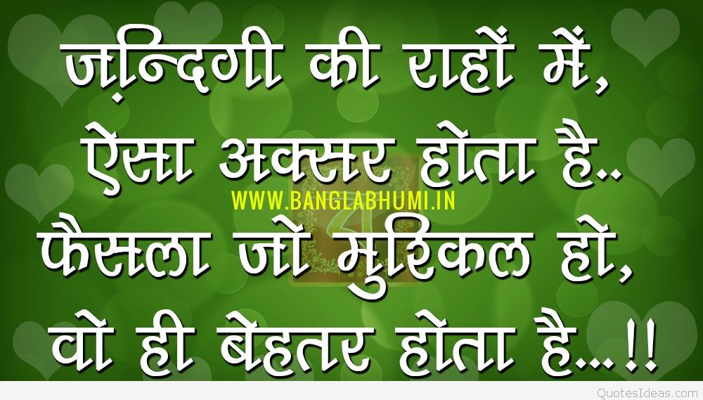 Latest Hindi Love Quote Bhumi In