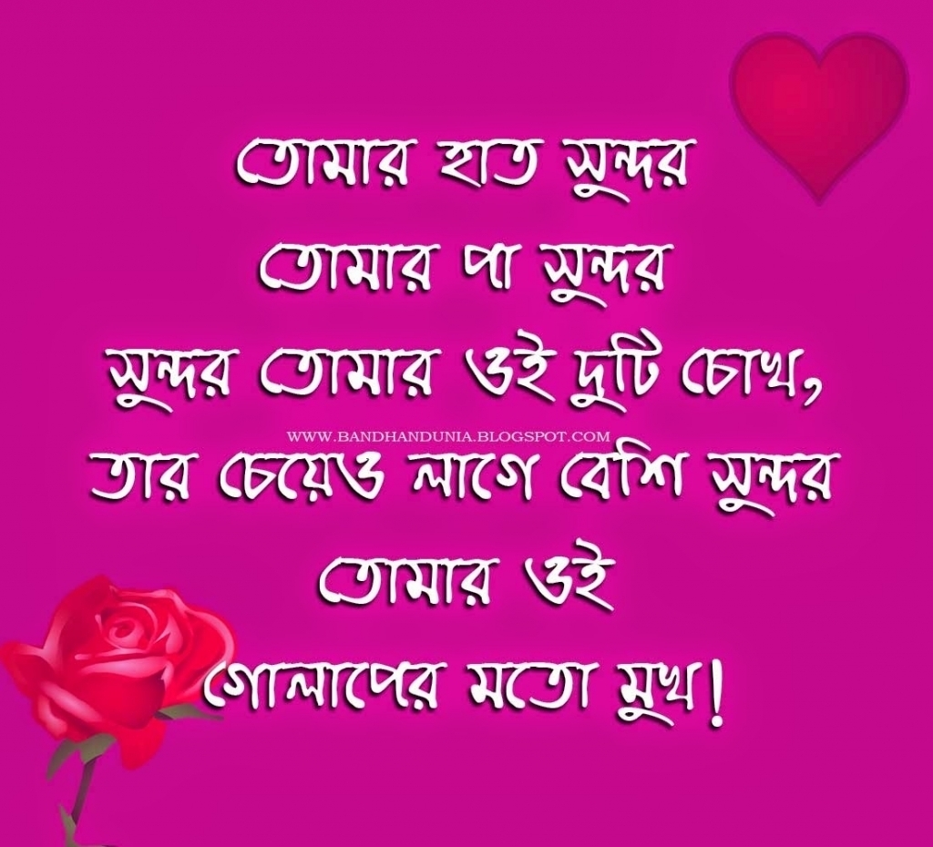 Nice Quote About Love Bengali Love Quotes Rabindranath Tagore Quotes Collections