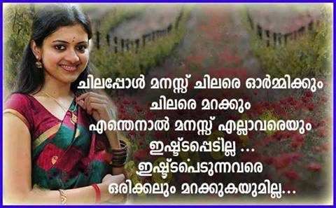 Love Quotes And Images In Malayalam