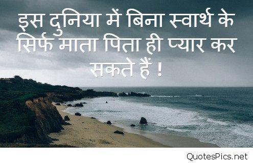 Parents Love Hindi Status Quotes