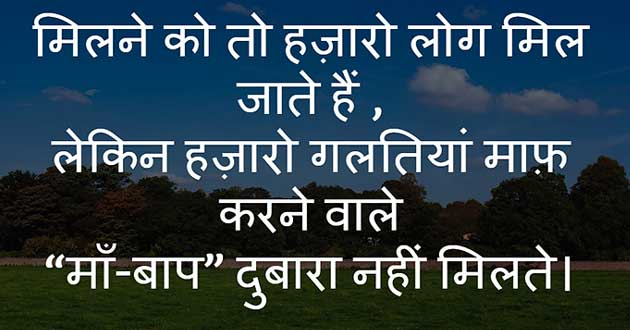 Get Best Collection Parents Status Quotes In Hindi And English Parents Whatsapp Status Are For The People Who Love Their Parents And Wanted To Show Their