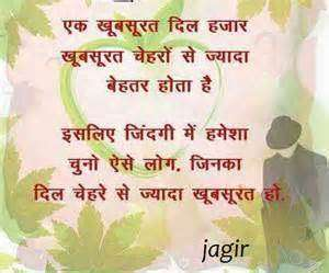 For Girlfriend Hindi Images Of Love Quotes For Girlfriend Hindi
