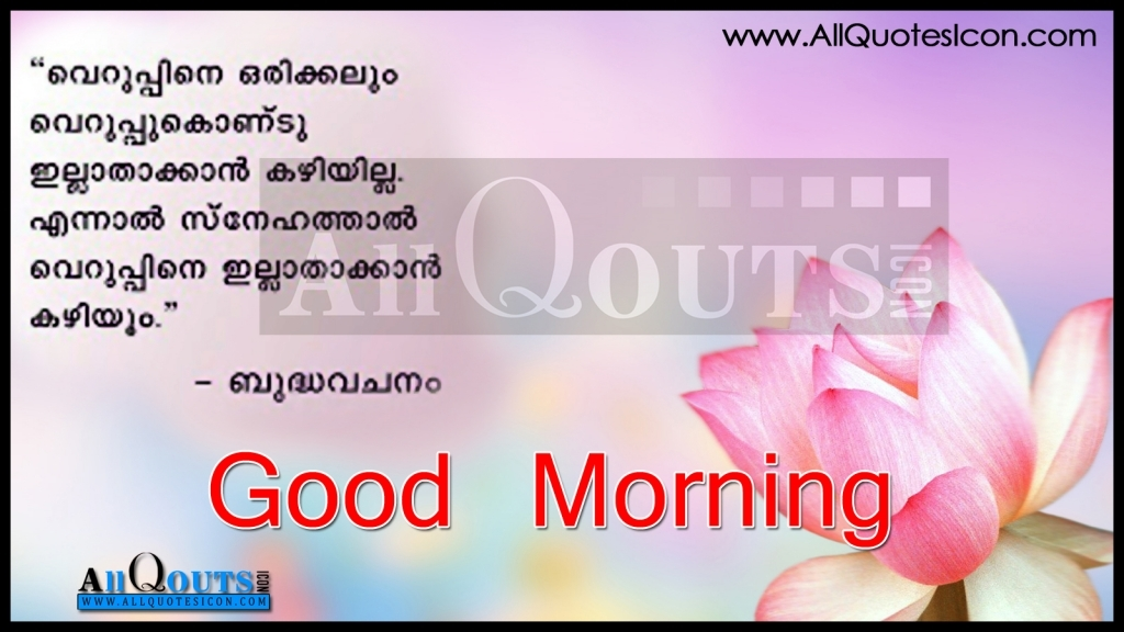 P Os Of Love Quotes And Sayings In Malayalam Good Morning Wishes And Pictures With Beautiful Gautama