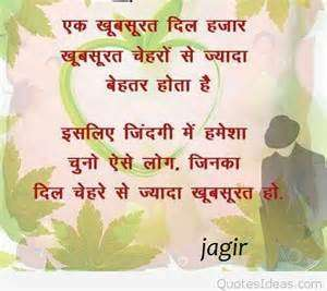 Cute Sad Love Hindi Pics Quote And Backgrounds