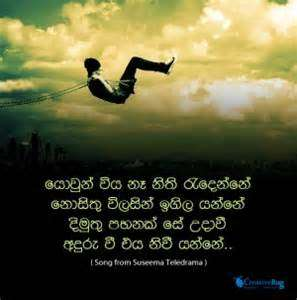 Beautiful Sinhala Quotes About Life