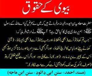 Mela Pakistani Urdu Forum Urdu Shayari Urdu Novel Urdu Islam Download Husband Wife Love Quotes In Urdu Image