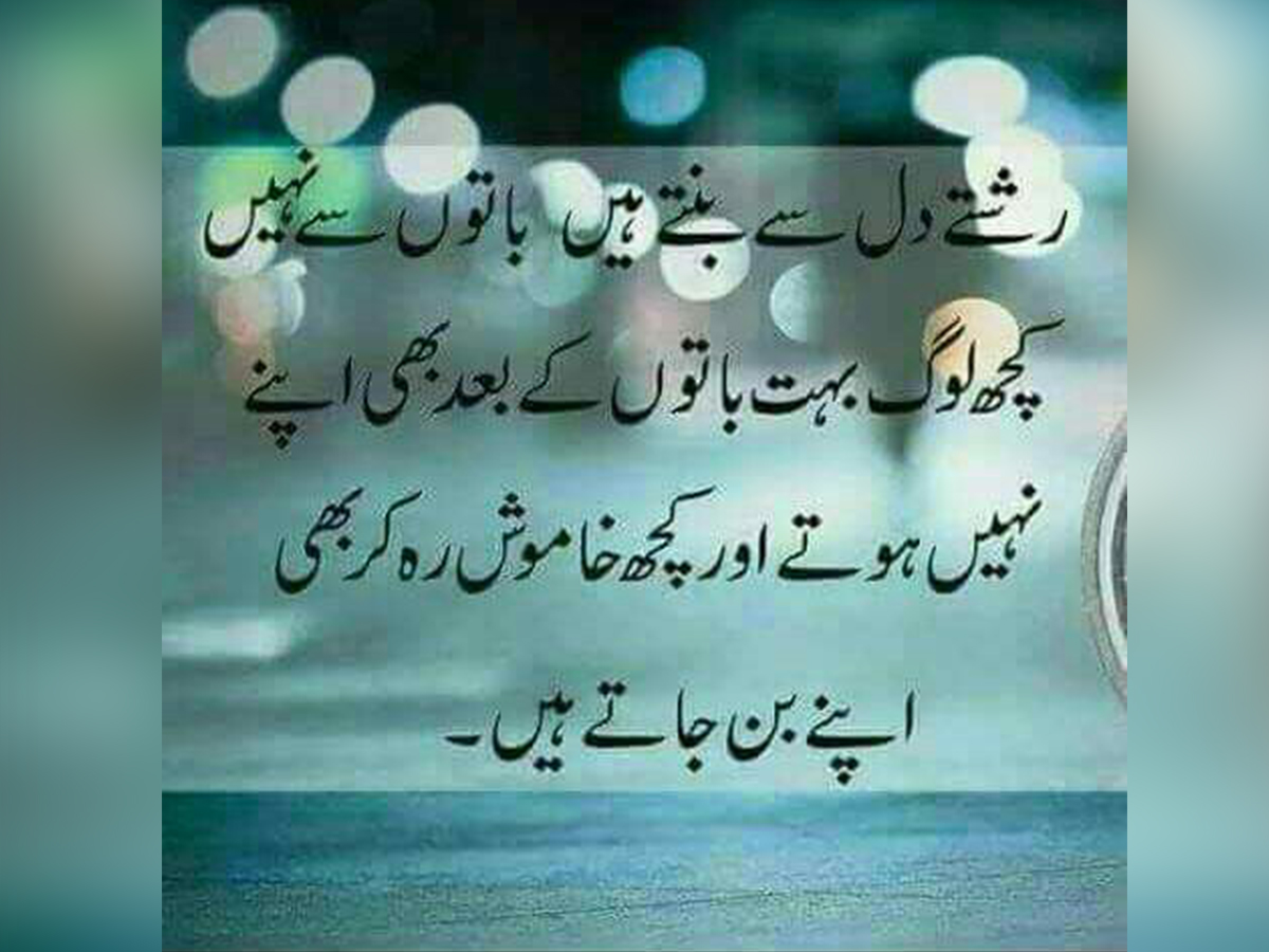 Urdu Love Quotes Urdu Quotes On Zindagi Urdu Love Quotes With Images Zindgi Ki Achi Batn In Urdu Urdu Quotes About Life Beautiful Quotes In Urdu