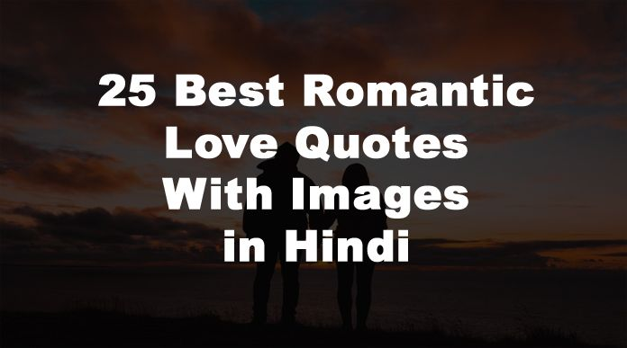 Romantic Love Quotes P Os In Hindi
