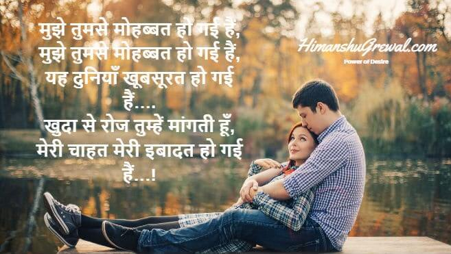 Romantic Quotes For Girlfriend In Hindi