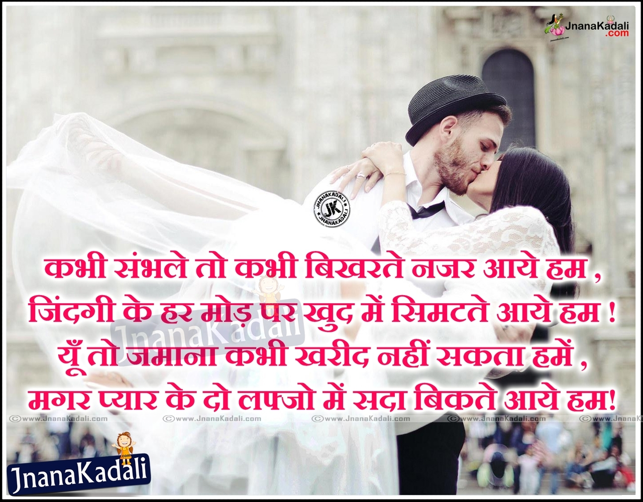 Romantic Love Messages For Her In Hindi Love Quotes Collections