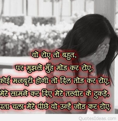 Sad Love Quotes Hindi Language Desktop Picture