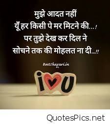 Sad Love Quotes Hindi Language Full Pics