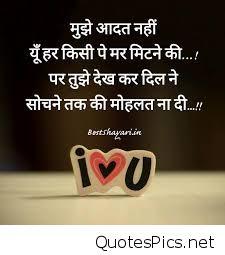 Sad Love Quotes Hindi Language Full Pics