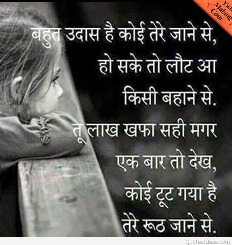 Sad Love Quotes Hindi Language Hd Wallpaper