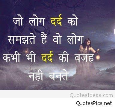 Sad Love Quotes Hindi Language Mobile Still