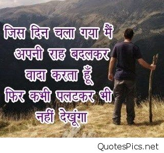 Sad Love Quotes In Hindi Hover Me