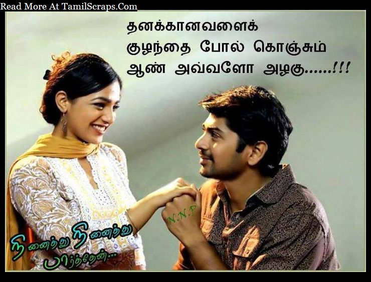 Romantic Tamil Images With Alagana Varigalromantic Tamil Images With Alagana Varigal