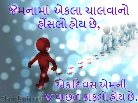 Gujarati Quotes Wallpapers Poster Gujarati Quotes Wallpapers Screens