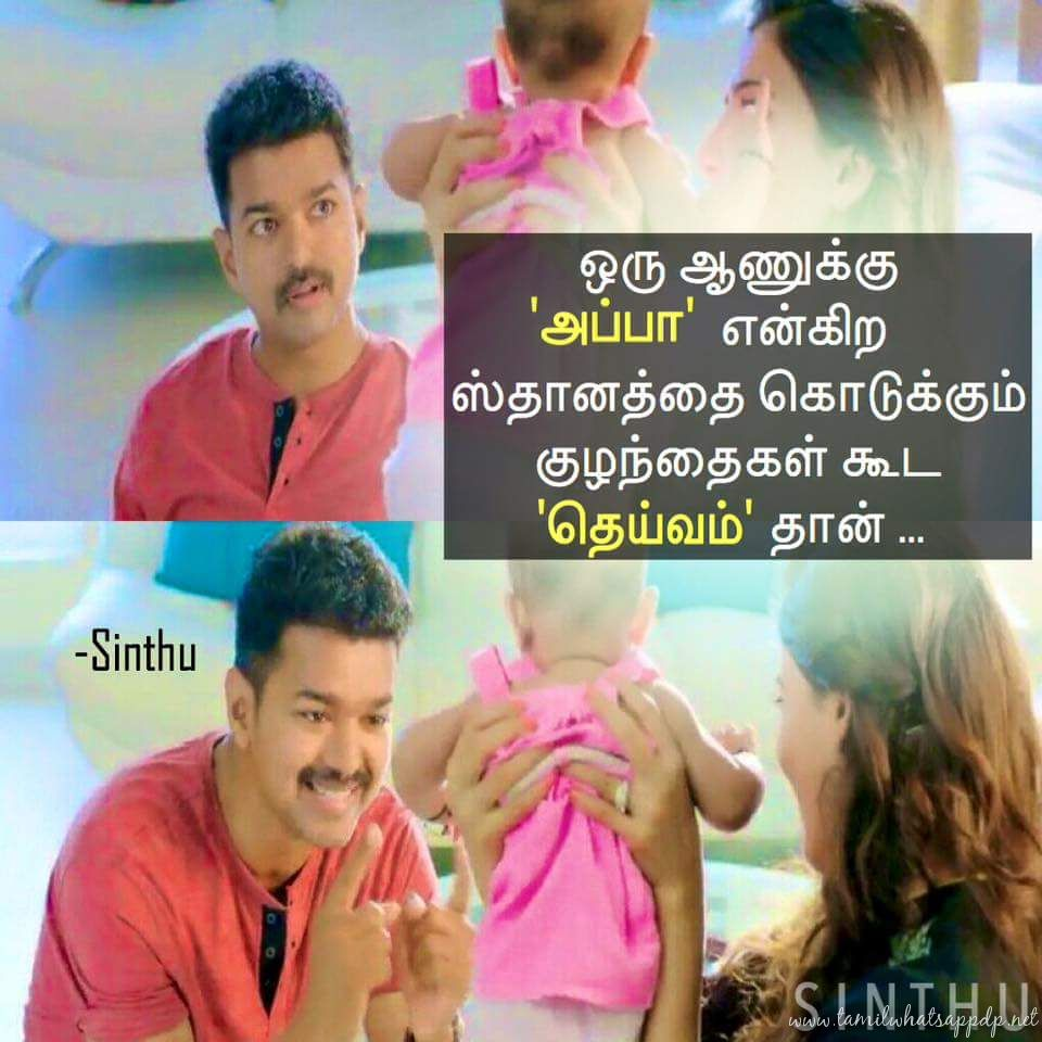 Theri Love Quotes Dp Hover Me
