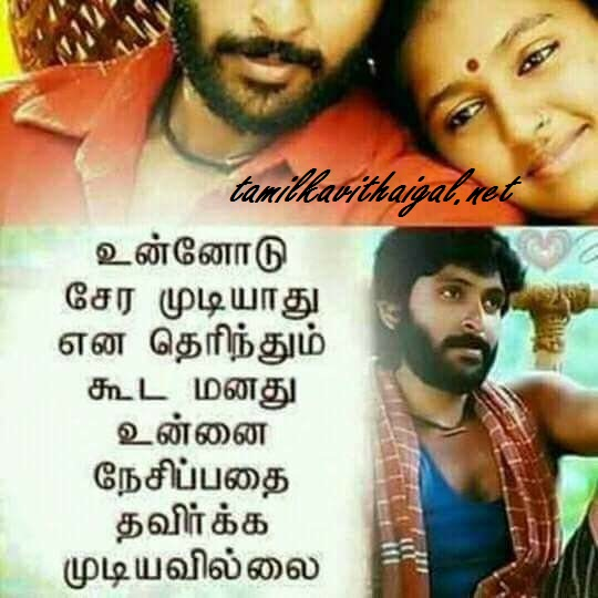 Tamil Love Sad Kavitamil Language