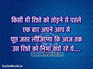 Kisi Bhi Rishtey Ko Relationship Break Up Quotes In Hindi