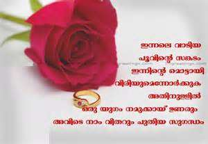 Husband And Wife Love Quotes Islam In Malayalam Hover Me