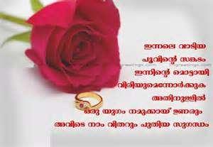 Beautiful Love Quotes Malayalam Malayalam Love Quotes