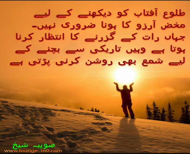 Urdu Inspirational Quotes Urdu Quotes On Zindagi