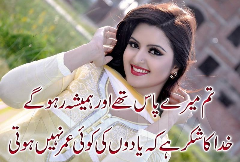 Poetry Romantic Lovely Urdu Shayari Ghazals Babys P O Wallpapers Calendar