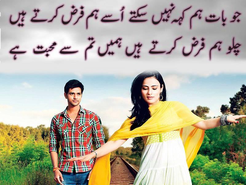 Sad Poetry Sad Urdu Romantic