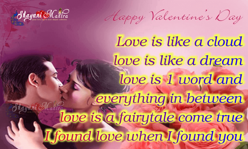 Valentine Day Special Quotes Love Is Like A Cloud