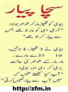 Love Quotes For Husband Urdu Good Saying In Urdu About Wife Quotes On