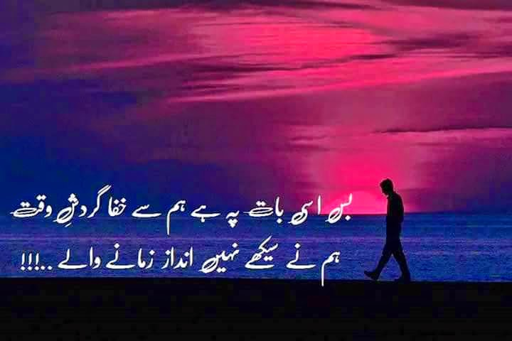 Tanahi Poetry Alone Poetry Hum Say Hafaa