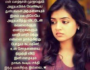 Images For Girls Love Failure Quotes In Tamil