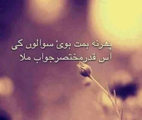 Deep Poetry Nice Poetry Poetry Quotes Urdu Quotes Urdu Poetry Quotations Punjabi Quotes Collection Awesome