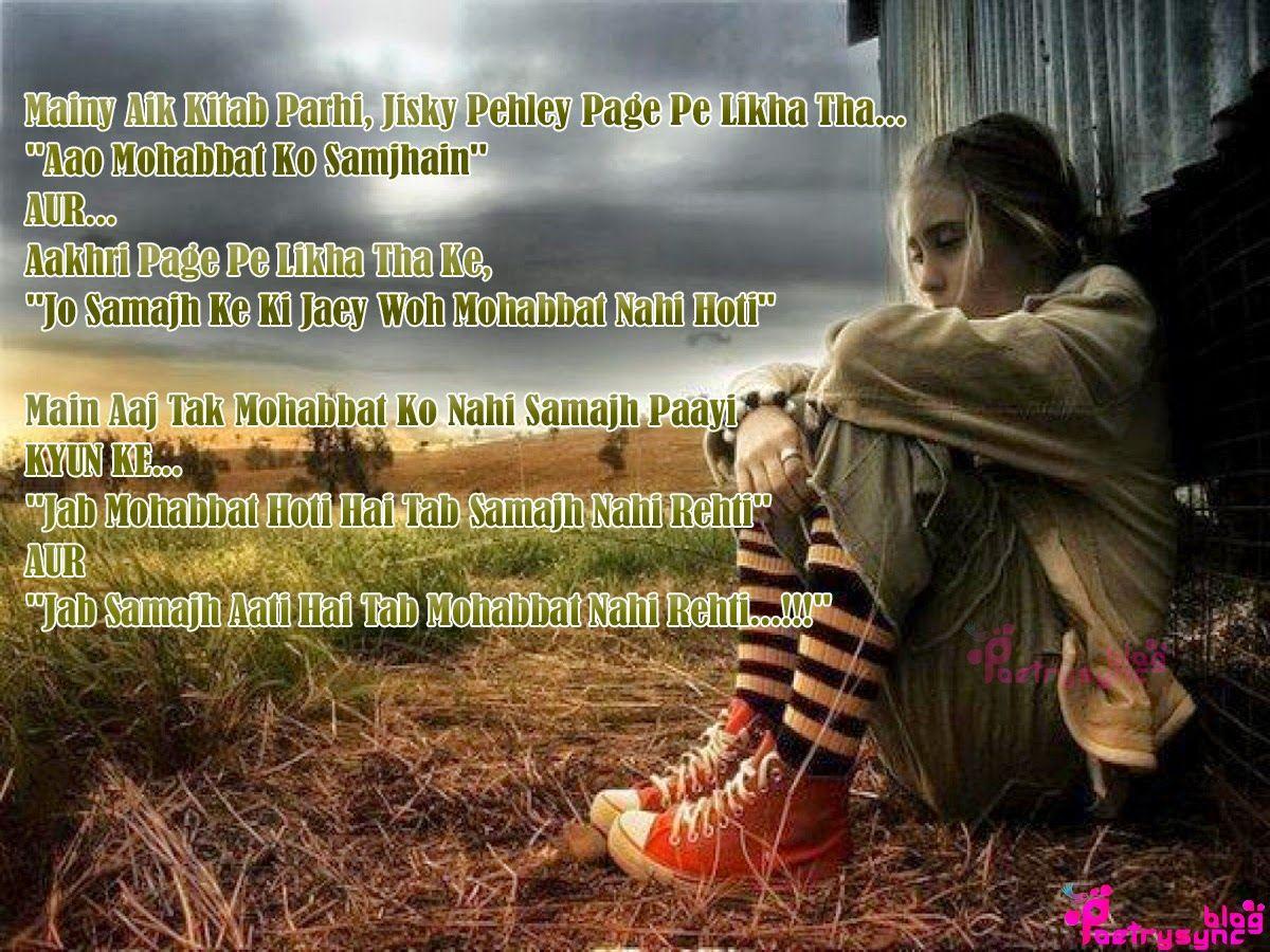 Mohabbat Shayari Aao Mohabbat Ko Samjhain Sad Alone Girls By Poetrysync