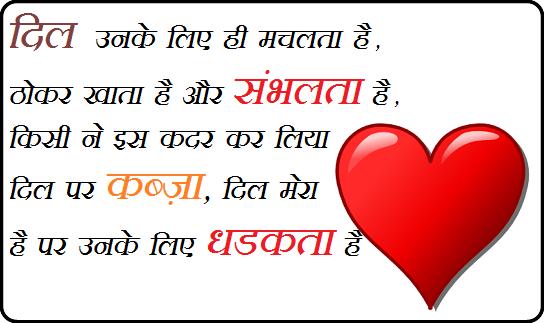 Good Morning Love Quotes In Hindi Hindi Love Quotes