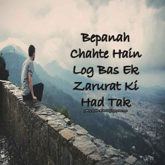 Sad Love Quotes For Her In Urdu Dobre
