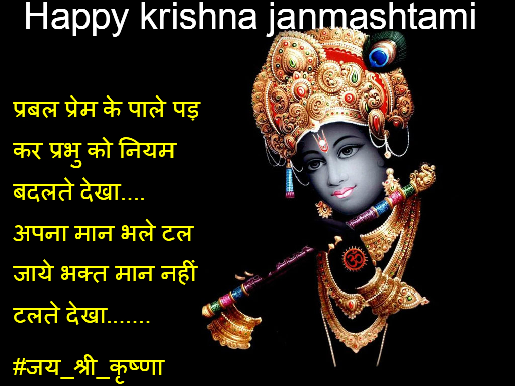 Lord Krishna Quotes Love Quotes About Lord Krishna Quoteslord Newborough Like
