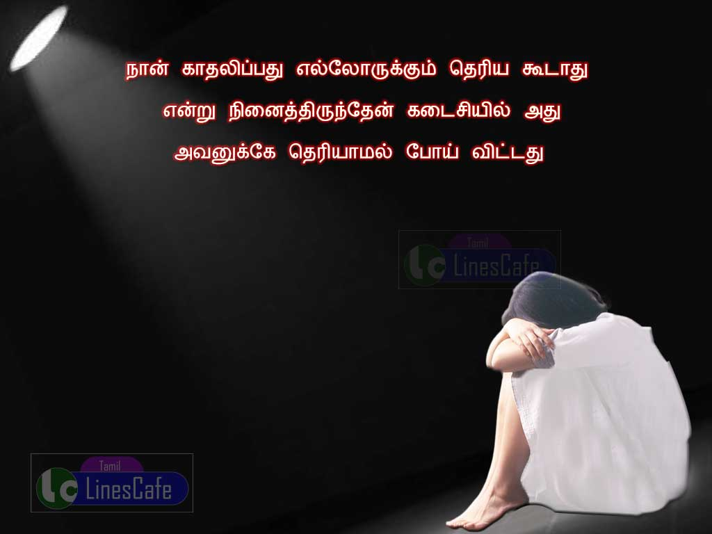 Very Sad Feeling Alone Girl Crying Images With Tamil Sad Love Failure Quotes For Him