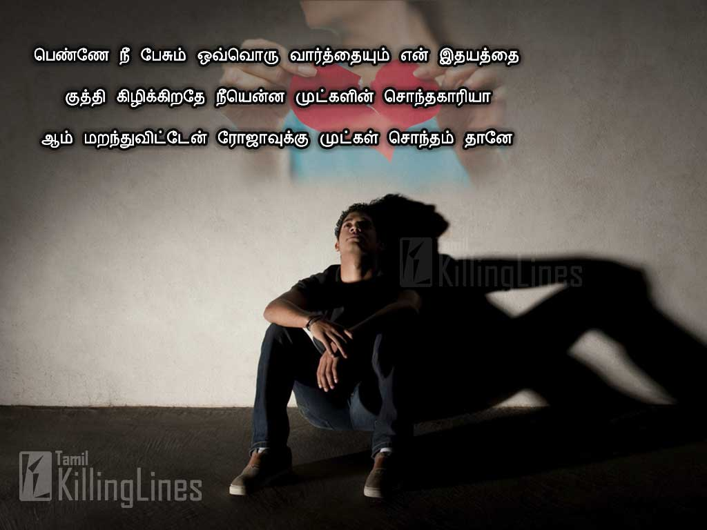 Latest Heart Touching Kathal Kavi Gal And Love Failure Lonely Sad Boy Images In Tamil
