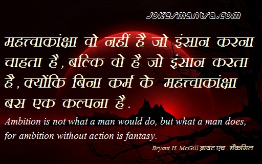 Pictures P Os Images On Ambition Quotes Hindi