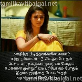Kaviabout Love Failure In Tamil