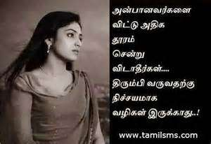 Pics P Os Tamil Love Failure Quotes Love Quote Image